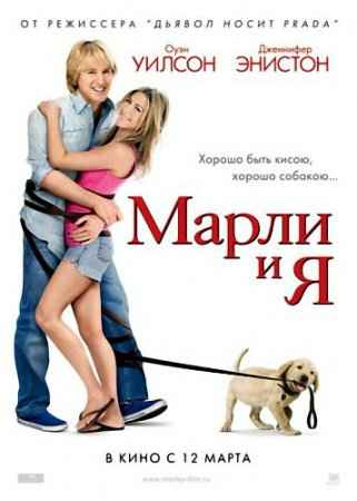 Марли и Я / Marley And Me (2008) DVDRip