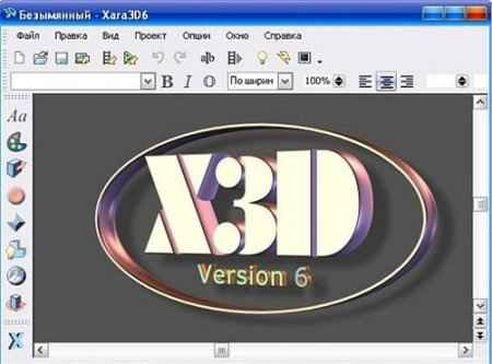 Xara 3D v6.0 Latest Serial 100% Working and Tested.