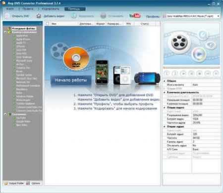 Any DVD Converter Professional 3.7.4