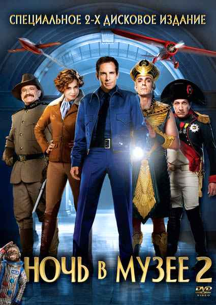 Ночь в музее 2 / Night at the Museum: Battle of the Smithsonian DVDRip (2009)