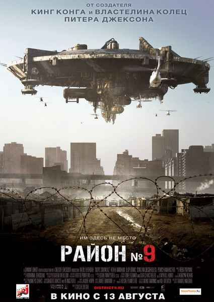 Район №9 / District 9 DVDRip (2009)