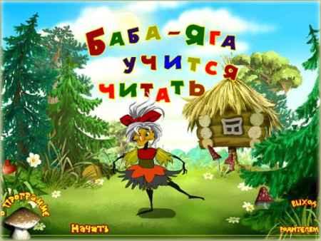 Баба-Яга учится читать! (обучающая игра для маленьких)