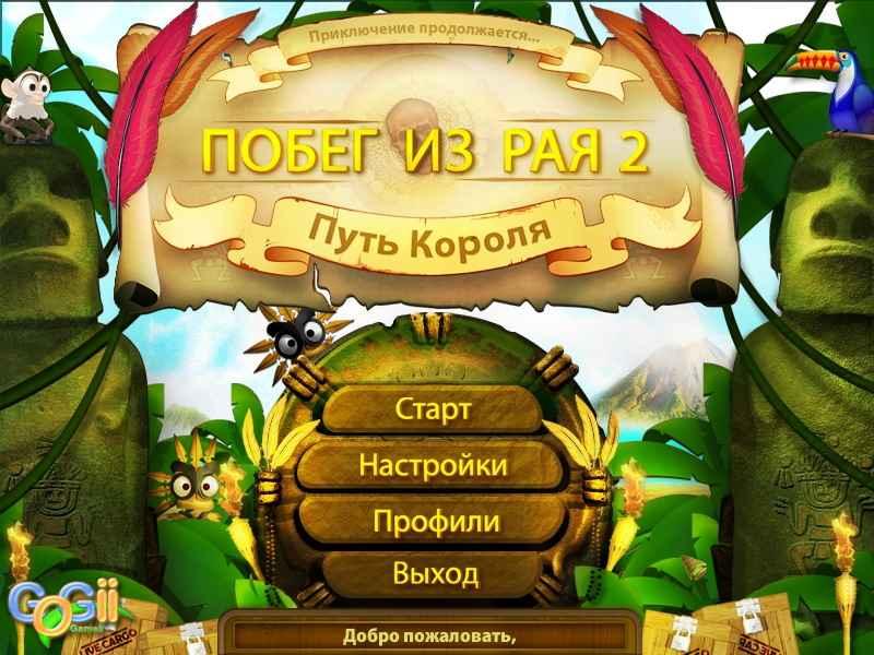 Игра Побег из рая 2. Путь короля - полная версия, не требующая ключ
