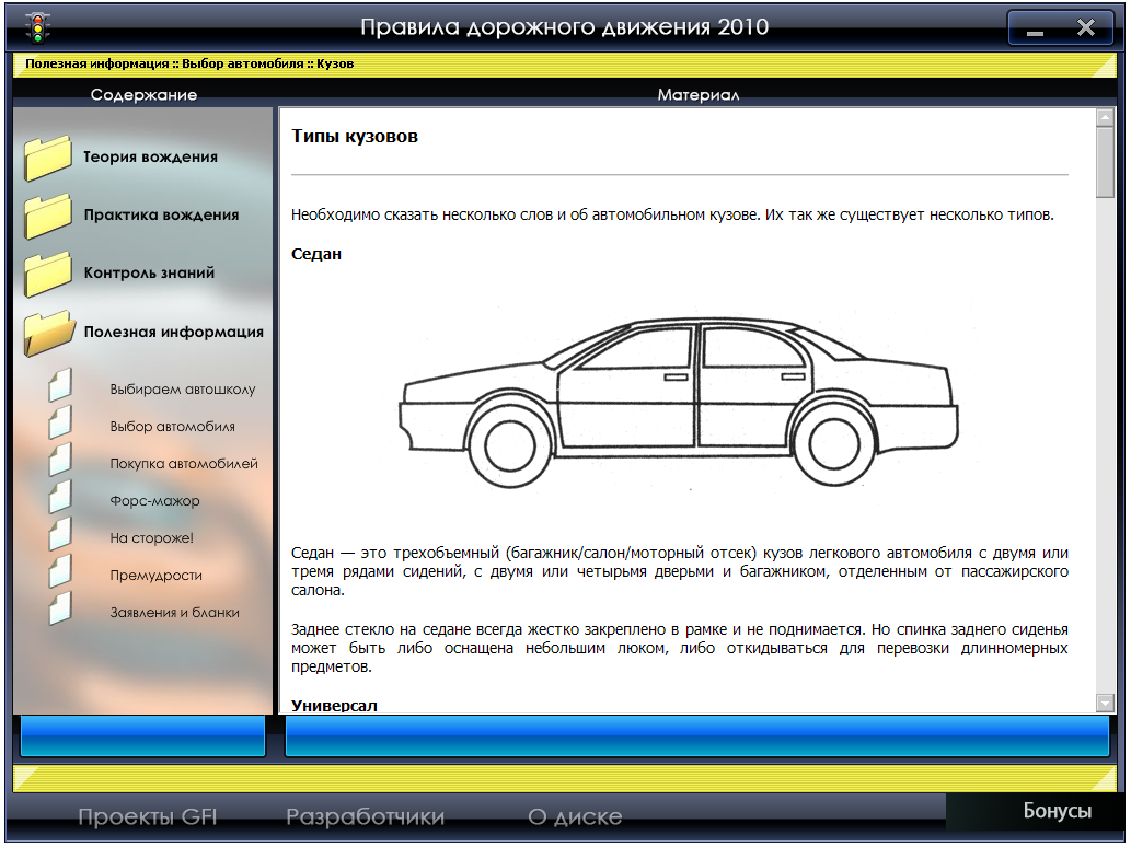 тест онлайн по дорожным знаком