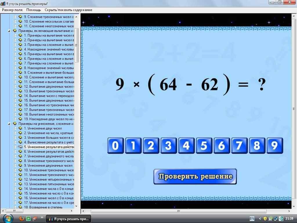 1 С Программа 8.2 Кадры