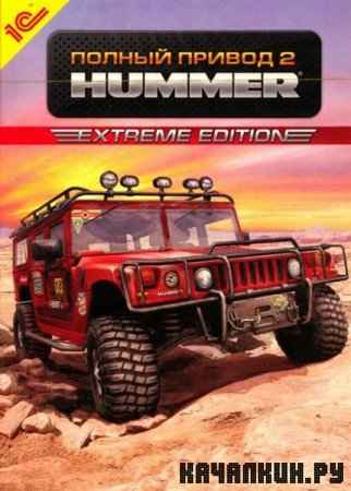 Полный привод 2: Hummer + Extreme edition patch Repack (2009)