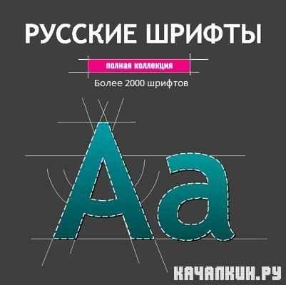 Коллекция шрифтов русские шрифты