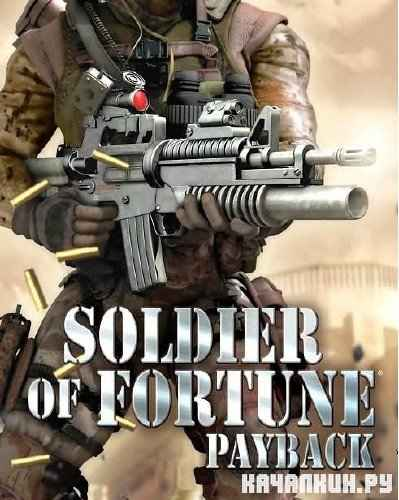 ������ ����� �������� / Soldier of Fortune Payback RePack (2010)