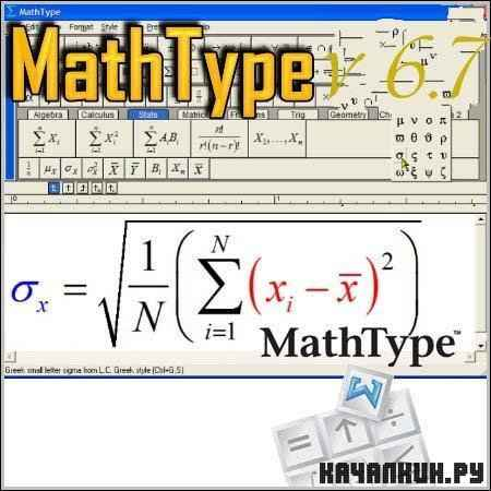 MathType 6.7 Rus