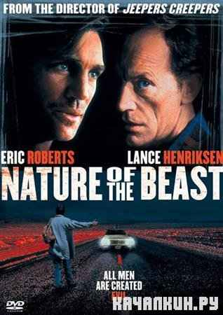 Природа зверя / The Nature of the Beast (1995 / 1.36 ГБ / DVDRip)