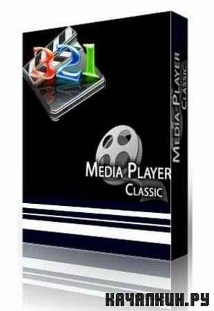 Media Player Classic Home Cinema 1.4.2581 Free + Rus