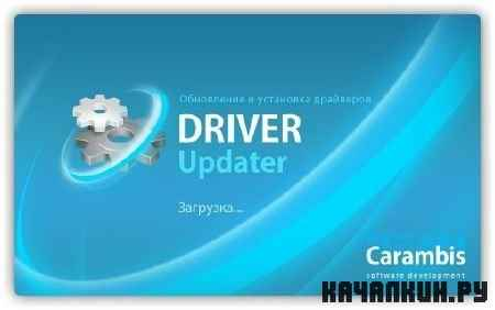Driver Updater 1.2.1 (RUS/ENG) + ���� - ���������� ��������� + Driver Checker 2.7.4 Rus + Portable