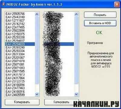 Ezet Nod32 Ключи Скачать Бесплатно