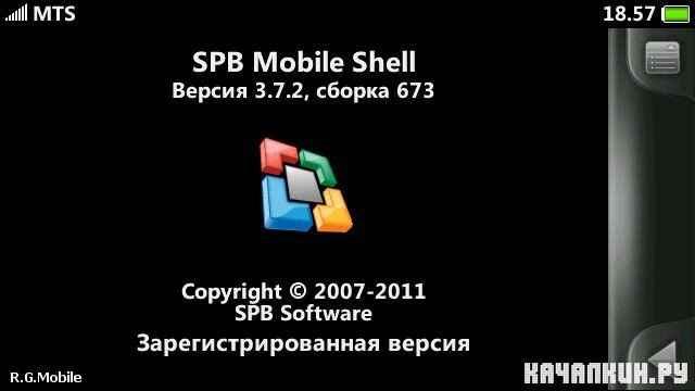 SPB Mobile Shell ���� ��� Nokia 5230, 5530, 5800, n97, x6