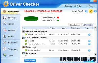 программу автоматического обновления драйверов ключ