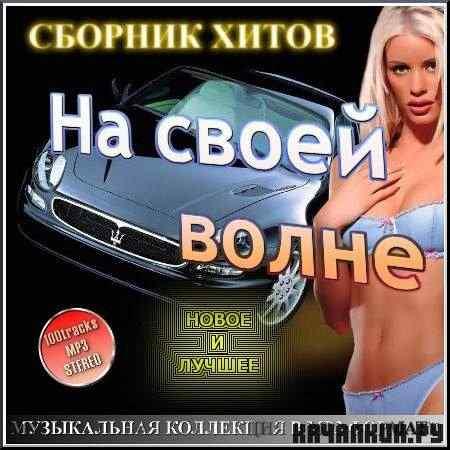 Музыка новинки сборник 2011 скачать торрент