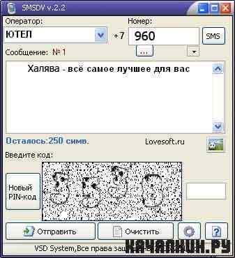 SMSDV V 2 3 FREE RUS СКАЧАТЬ БЕСПЛАТНО