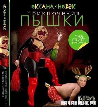 Иствикские Жены Аудиокнига