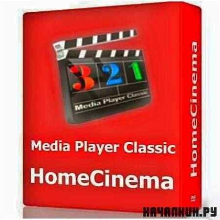 MPC HomeCinema Full 1.5.3.3795 (ML/RUS)