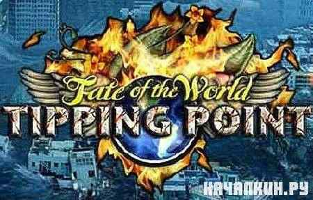 Fate of the World: Tipping Point(2011/PC/Eng)