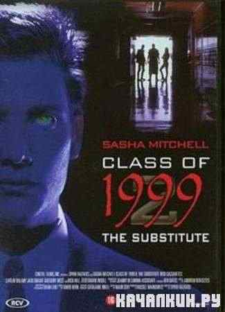 Класс 1999 - 2: Замена / Class of 1999 - 2: The Substitute (1994 / DVDRip)