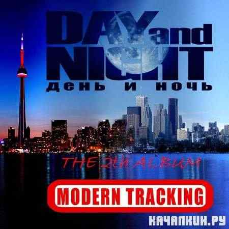 Modern Tracking - Day and Night (День и ночь) (2011)