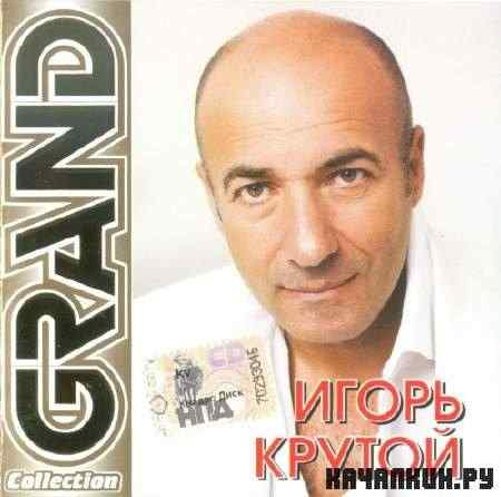 Игорь Крутой - Grand Collection (2010) lossless