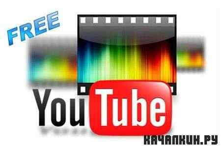 Free YouTube Download 3.0.17.1117 (RUS/ML)