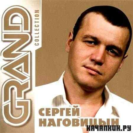 Сергей Наговицын - Grand Collection (2011)