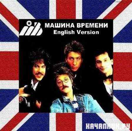 Машина Времени - English Version 1986-1992 (2011)