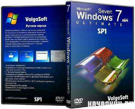 Windows 7 Ultimate SP1 VolgaSoft v1.1