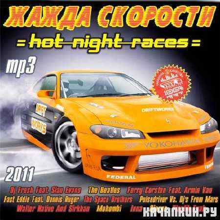 Жажда Скорости - Hot Night Races (2011)