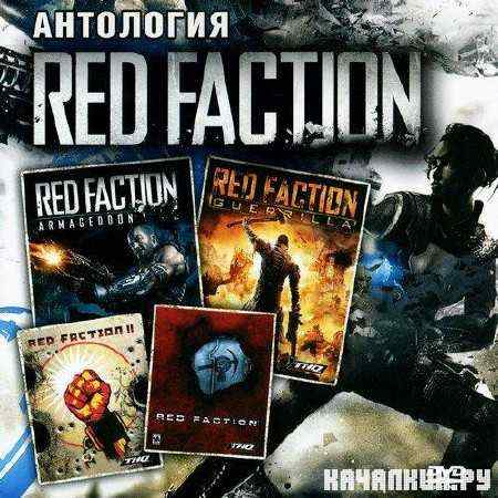 Red Faction - Антология (2001-2011/RUS/RePack by MOP030B)