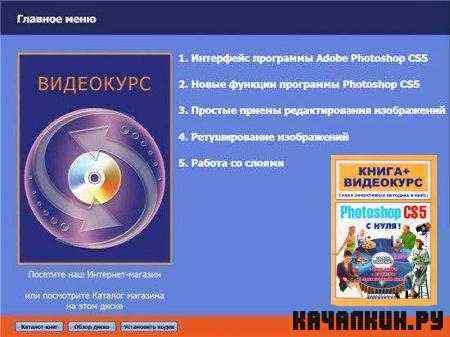Adobe Photoshop CS5 с нуля (видеокурс) (2011)
