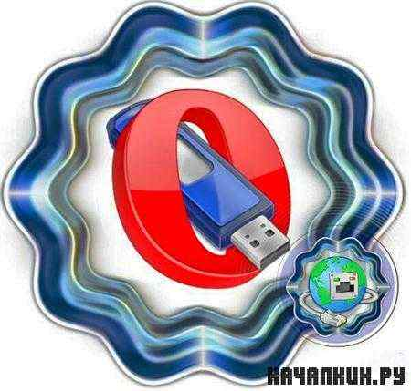 Opera 11.60 Build 1185 Final Portable (ML/RUS)