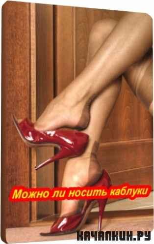 Можно ли носить каблуки (2011) SATRip