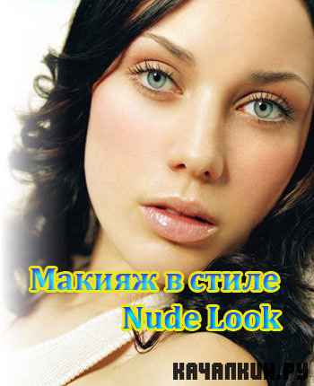 Макияж в стиле Nude Look (2011) DVDRip