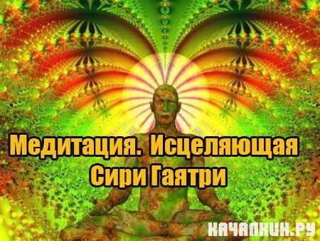 Медитация. Исцеляющая Сири Гаятри (2011) SATRip