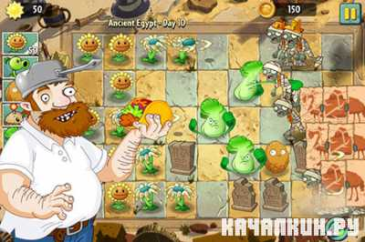 �������� ������ ����� 2 - Plants vs Zombies 2  - ������ ����� ����� ����