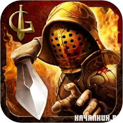 I, Gladiator 1.5, Файтинг, iOS 5.0, RUS (IPHONE/IPAD)