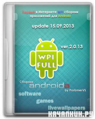 WPI Сборник для Android'a by ProGmerVS© 2.0.13 Android 2.1+ ML